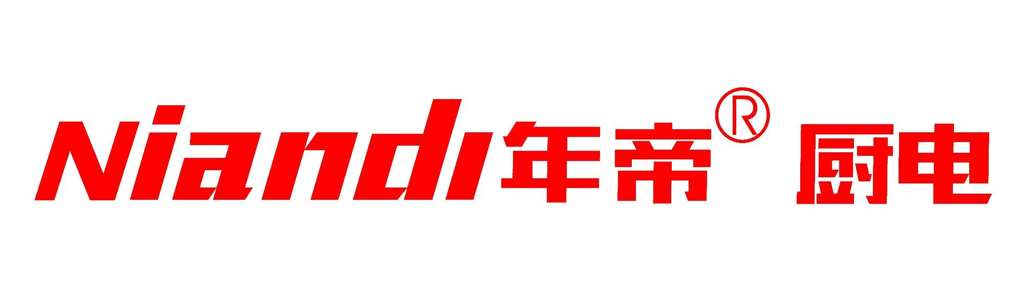 中山市年帝电器有限公司
